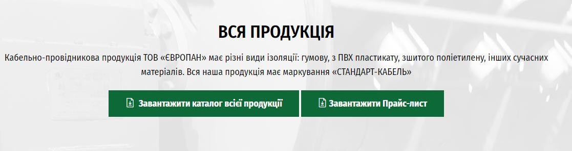 Прайс-лист продукції ТОВ «ЄВРОПАН»