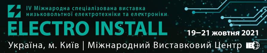 Кабельный завод «ЕВРОПАН» примет участие в выставке ELECTRO INSTALL 2021