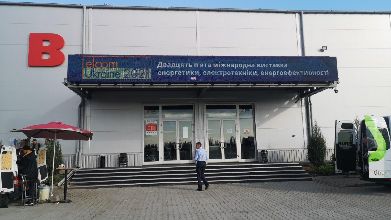 elcomUkraine 2021 – підсумки та враження