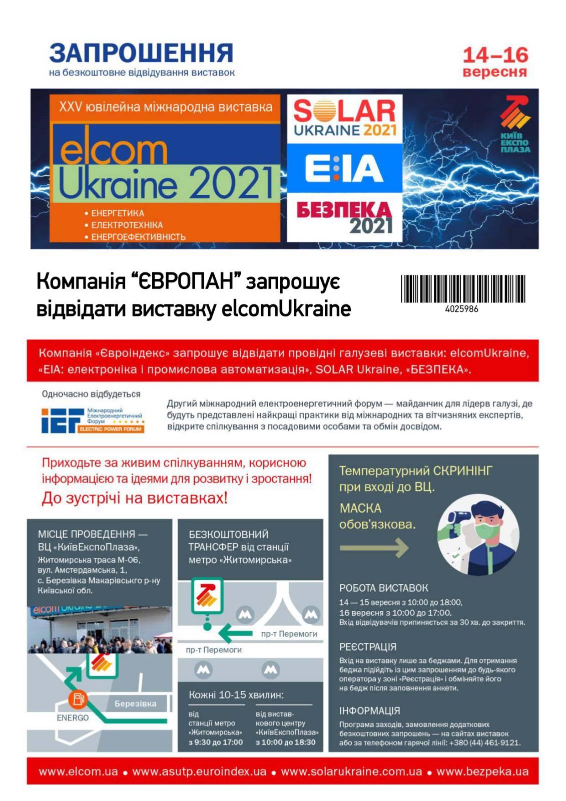 elcomUkraine 2020 европан