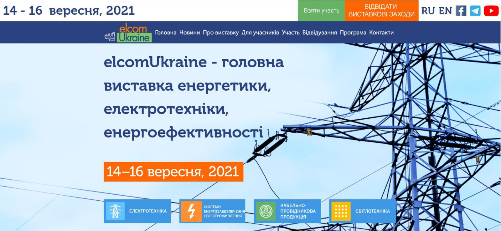 Кабельний завод «ЄВРОПАН» візьме участь у виставці elcomUkraine 2021